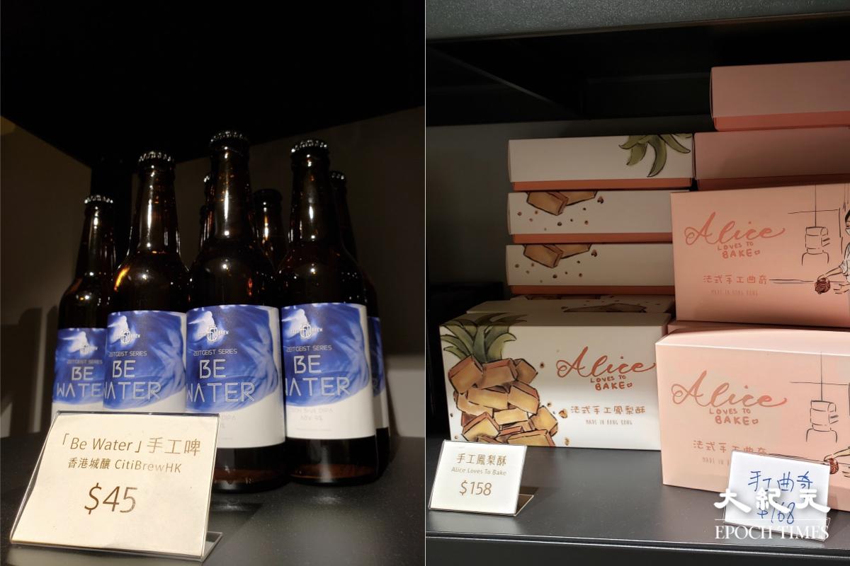 新店閣樓設食品飲品部,有手工啤酒(左)及手工鳳梨酥(右)。(簡木/大紀元)