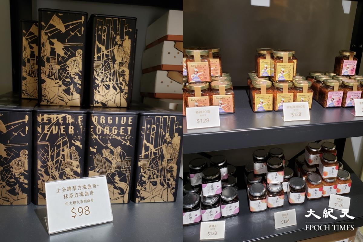 新店閣樓設食品飲品部,有手工曲奇餅(左)及本地XO醬、養生花茶等(右)。(簡木/大紀元)