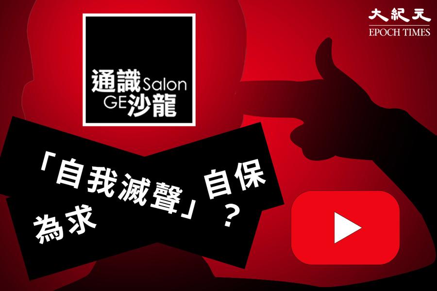 中大通識沙龍YouTube片遭移除 疑為求自保「自我滅聲」