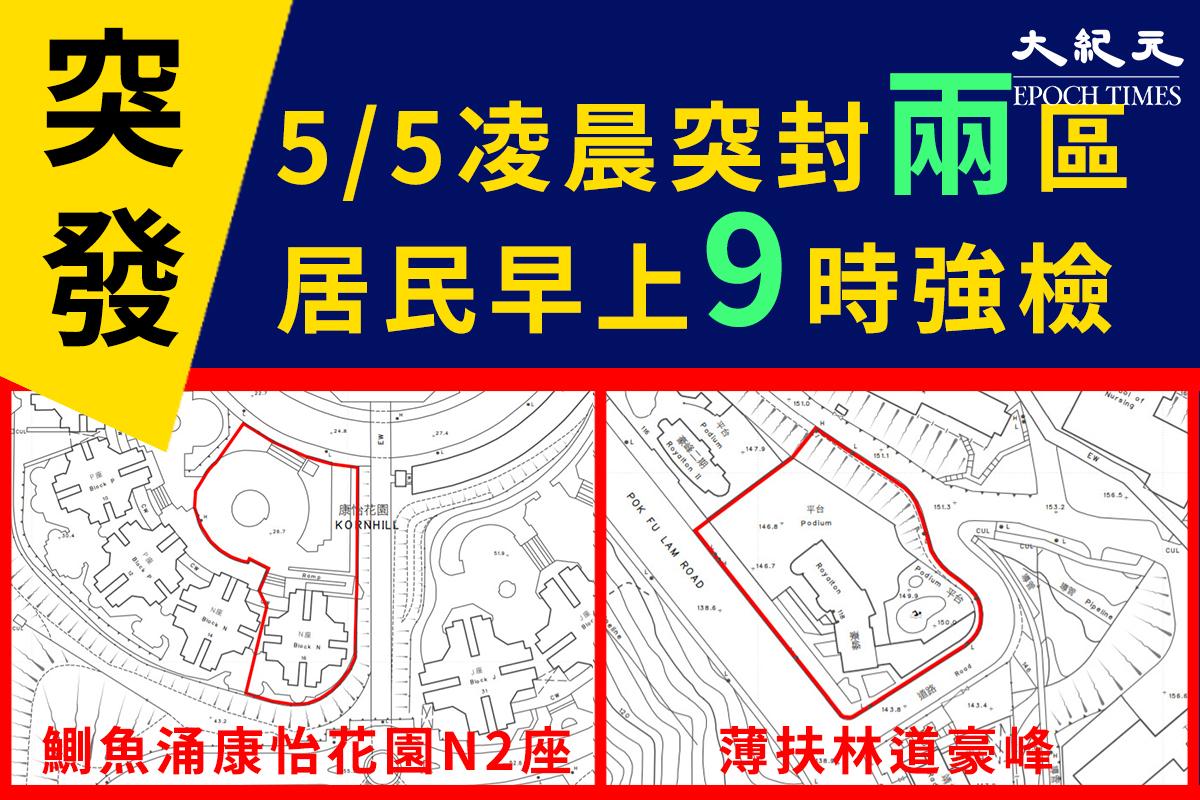 5月5日凌晨,當局先後宣佈將薄扶林道118號豪峰及鰂魚涌康怡花園N2座劃為「受限區域」,大廈內人士不得離開並須於早上9時後接受當局安排的強制檢測。(大紀元製圖)