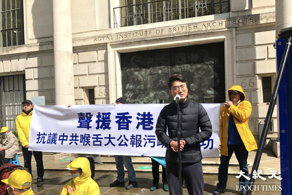 鄭文傑出席5月4日法輪功學員在倫敦中領館的集會,表示非常擔憂身處香港的記者和媒體。(文沁/大紀元)