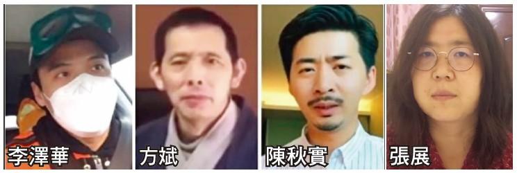 世界新聞自由日 大陸四公民記者受關注