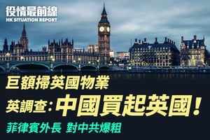 【5.5役情最前線】巨額掃英國物業 英調查:中國買起英國!