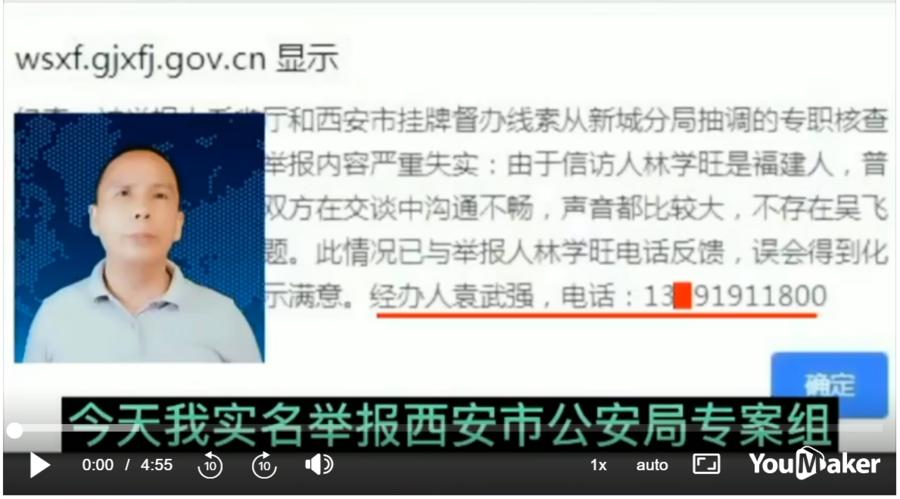 西安千億城改涉黑案受害人:中國沒有法律
