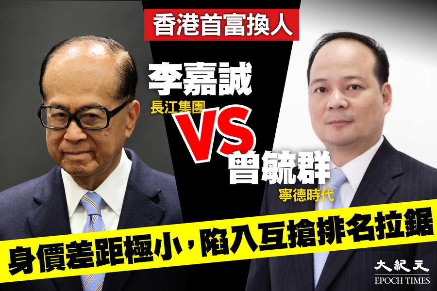 香港首富換人 曾毓群生產電池 財富暫超李嘉誠