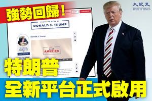 特朗普回來了!全新社媒平台正式啟用