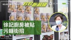 【珍珍跑前線】徐媽媽報警 「徐記廚房」給人貼污衊街招