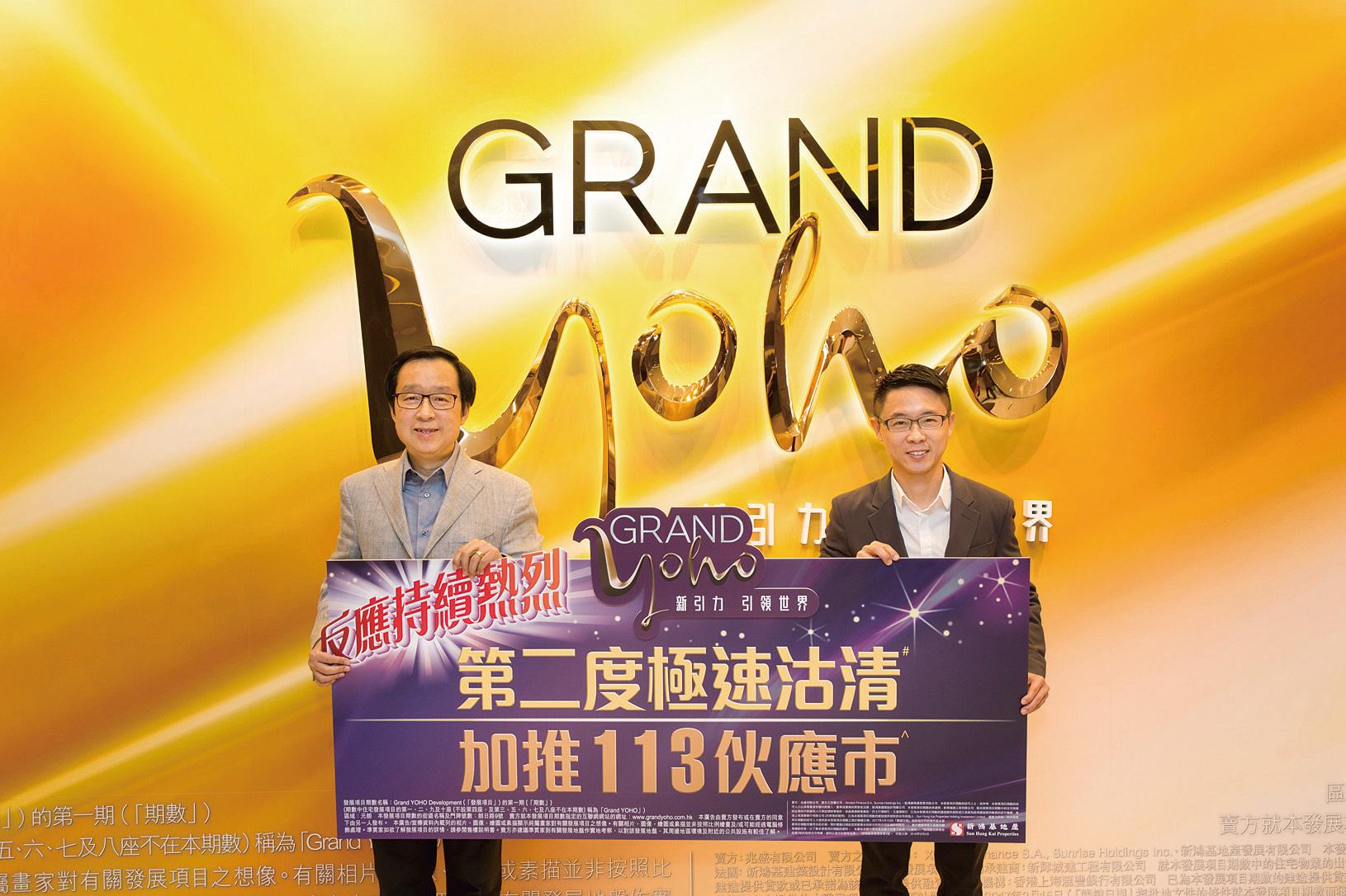 Grand Yoho第三輪加推113伙,部份單位更加價逾20%。(新鴻基地產提供)