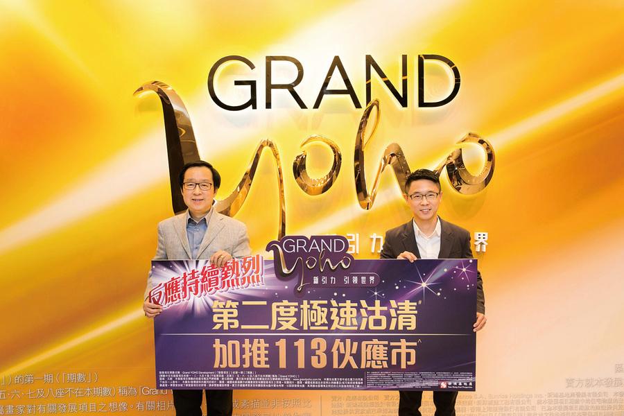 GRAND YOHO加價逾20%