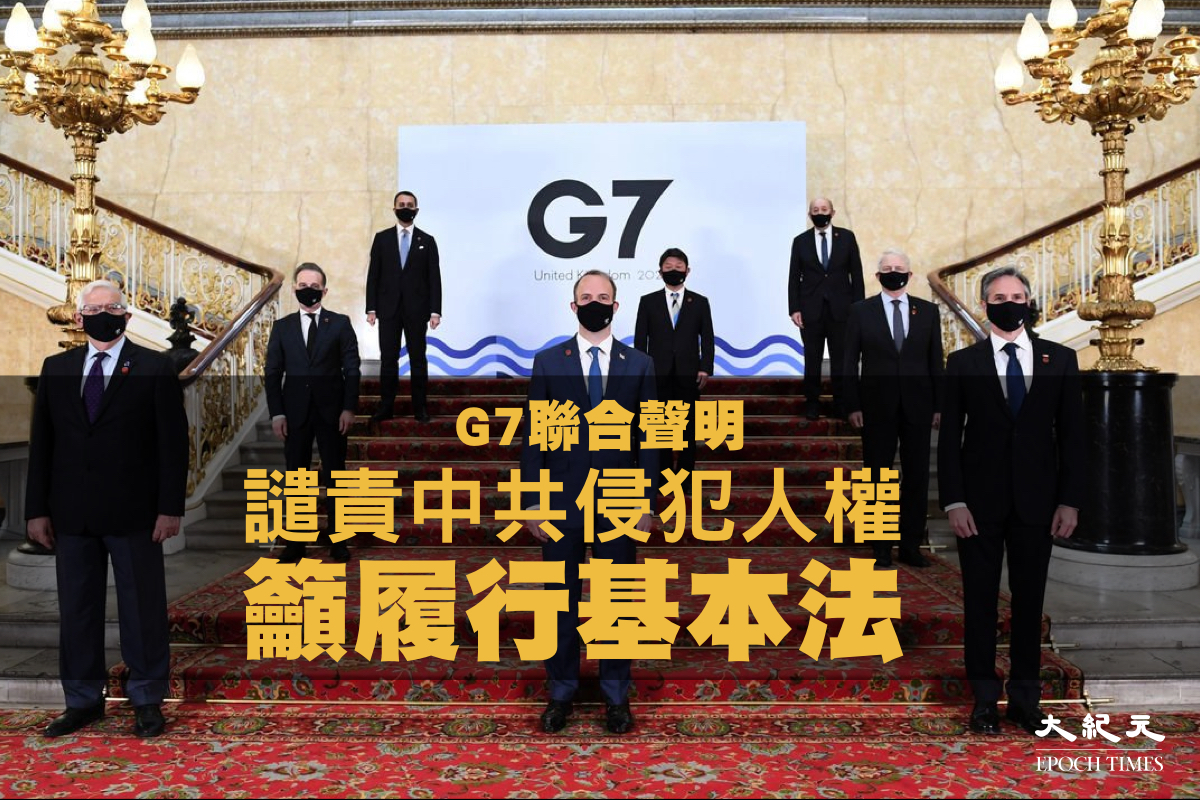 G7外長發表聯合公報,譴責中共侵犯人權,呼籲履行《基本法》。圖為2021年5月4日,七國(G7)集團外長在倫敦蘭開斯特宮(Lancaster House)合照。(大紀元製圖)
