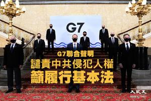 G7提議成立「香港之友」討論抗共方案