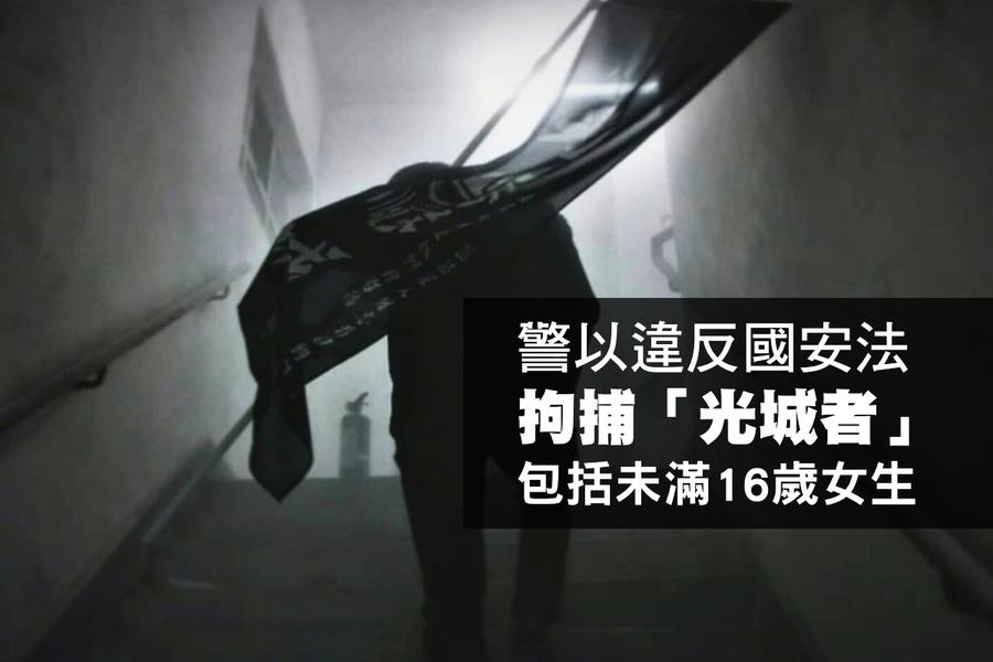 警方清晨上門拘捕「光城者」指違反國安法 其中包括未滿16歲女生