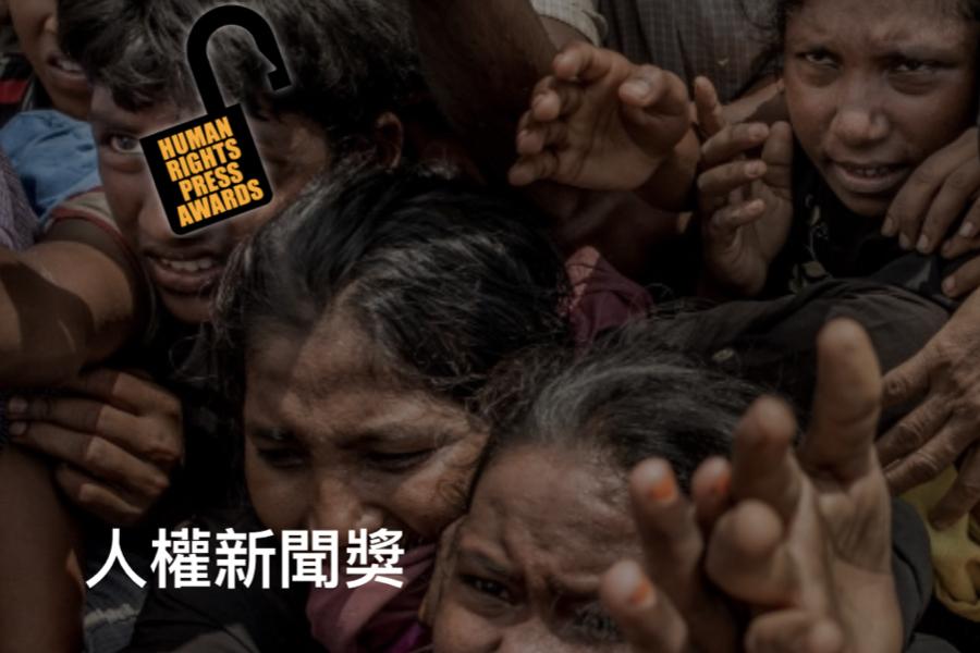 以表彰亞洲區人權新聞報導的「人權新聞獎」於今日(6日)揭曉。香港電台員工奪得6 個獎項, 《鏗鏘集》「7.21誰主真相」奪到紀錄片(中文) 大獎。(圖片來源:人權新聞獎官網截圖)