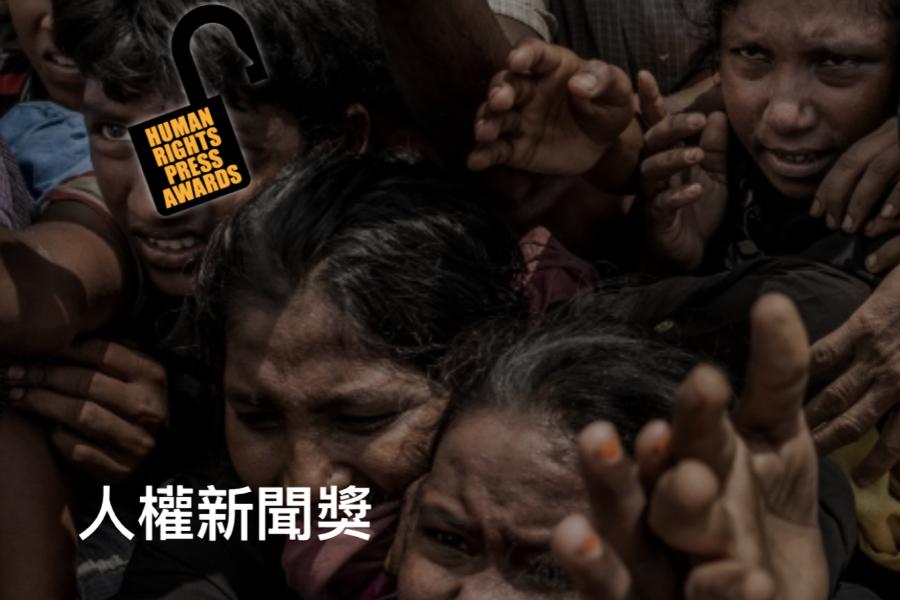 香港電台奪6人權新聞獎  蔡玉玲獲大獎 港台拒領