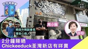 【珍珍尋寶團精華版】Chickeeduck藝術生活百貨荃灣新店  2分鐘睇晒有啲乜賣