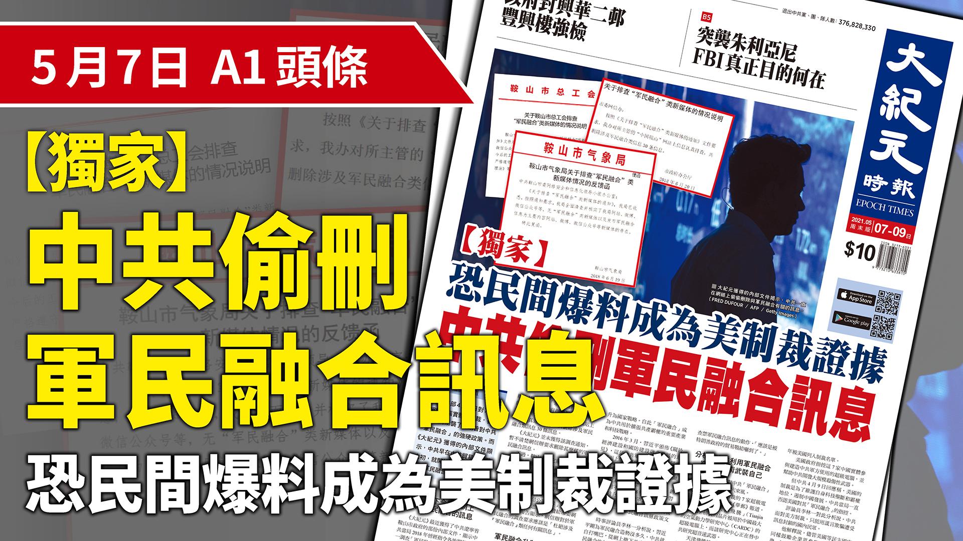 大紀元獲得的內部文件揭示,中共一直在網絡上偷偷刪除與軍民融合有關的信息。(FRED DUFOUR/AFP/Getty Images)