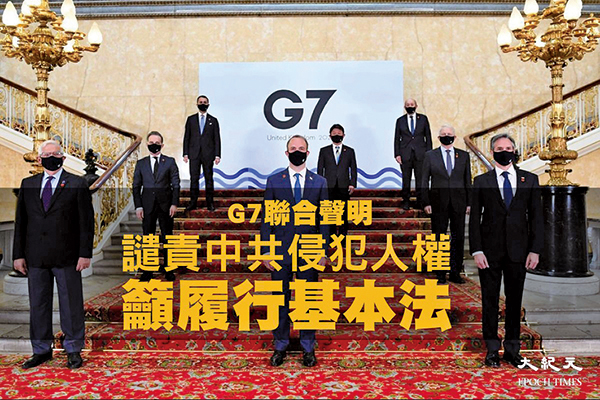 G7外長發表聯合公報,呼籲中共履行《基本法》。圖為2021年5月4日,七國集團外長在倫敦蘭開斯特宮(Lancaster House)合照。(大紀元製圖)