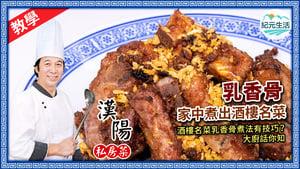 【漢陽私房菜】家中煮出酒樓名菜 酥炸乳香骨