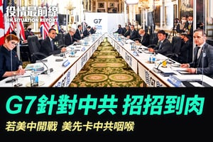 【5.7役情最前線】G7針對中共 招招到肉