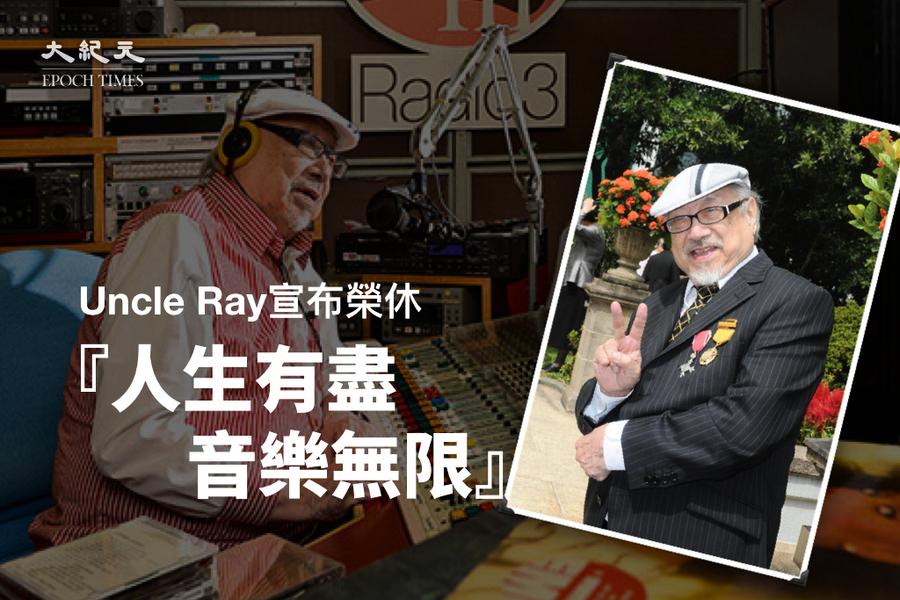 樂壇教父Uncle Ray宣佈榮休 下星期主持最後一周節目