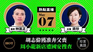 【珍言真語】林匡正:胡志偉獲准奔父喪  周小龍新店遭國安搜查