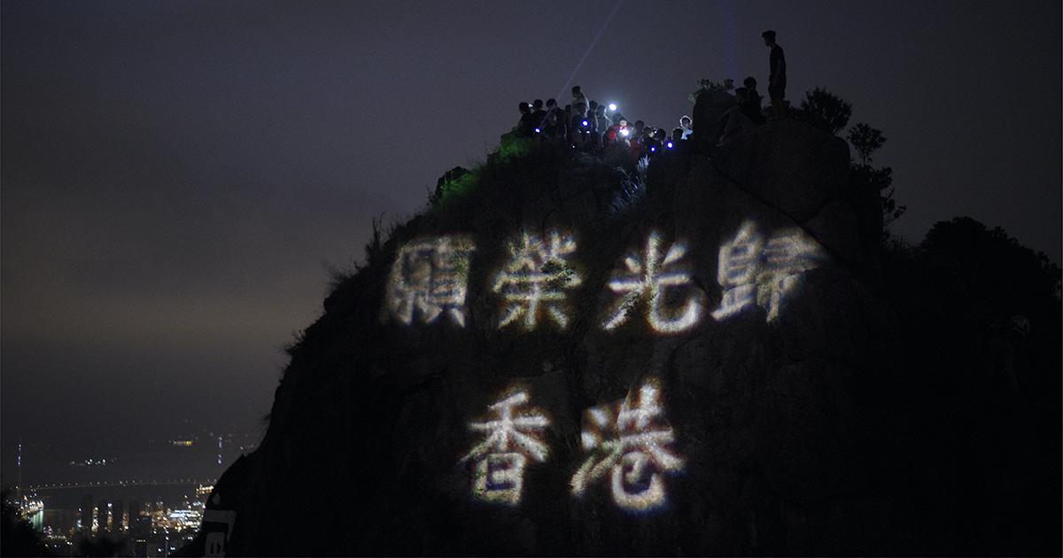 攝影師朝雲於「反送中」運動期間拍攝的相片《我們的獅子山》。(朝雲 OpenSea 圖片)