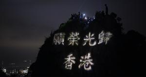 朝雲「獅子山人鏈照」NFT平台近2.8萬港元拍出【影片】