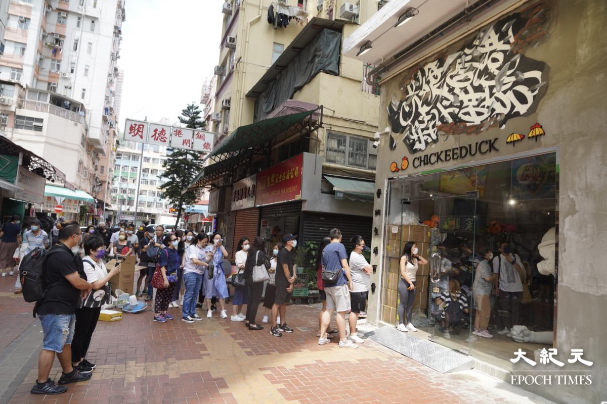 5月7日中午12時30分,荃灣Chickeeduck新店門口排了長長的人龍,有市民表示會撐到底。(余鋼/大紀元)
