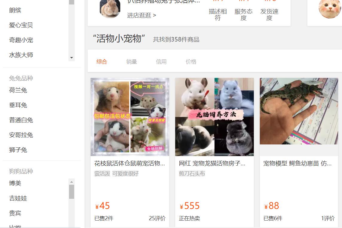 中國四川省一個快遞站點,近日被發現以普通快遞的方式,運送156個盒裝的小貓小狗等寵物。圖為中國最大電商阿里巴巴旗下的淘寶平台上的活體寵物售賣網頁。(網絡截圖)
