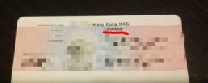 荷蘭BNO港人居留證被列中國籍 港僑協會:英外交部積極跟進