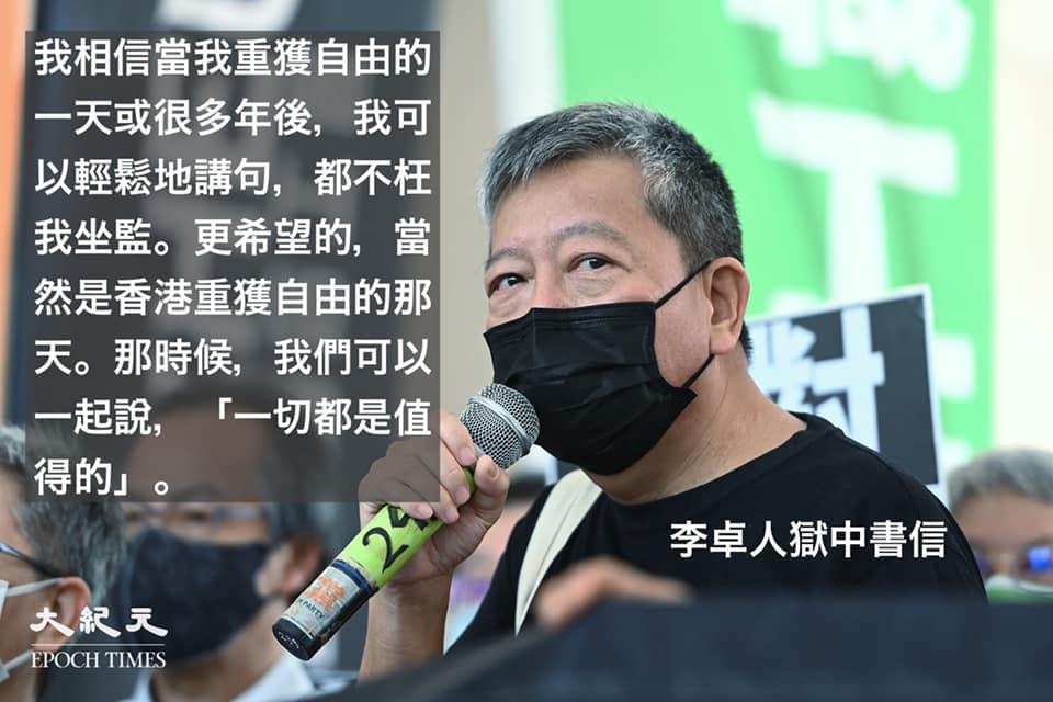 李卓人直言,相信重獲自由的一天或很多年後,可以輕鬆地講句,「都不枉我坐監」。更希望的,當然是香港重獲自由的那天。那時候,我們可以一起說,「一切都是值得的」。(李卓人Facebook)