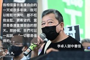 李卓人:「忠誠的廢物」協助獨裁者 歷史會判他們有罪