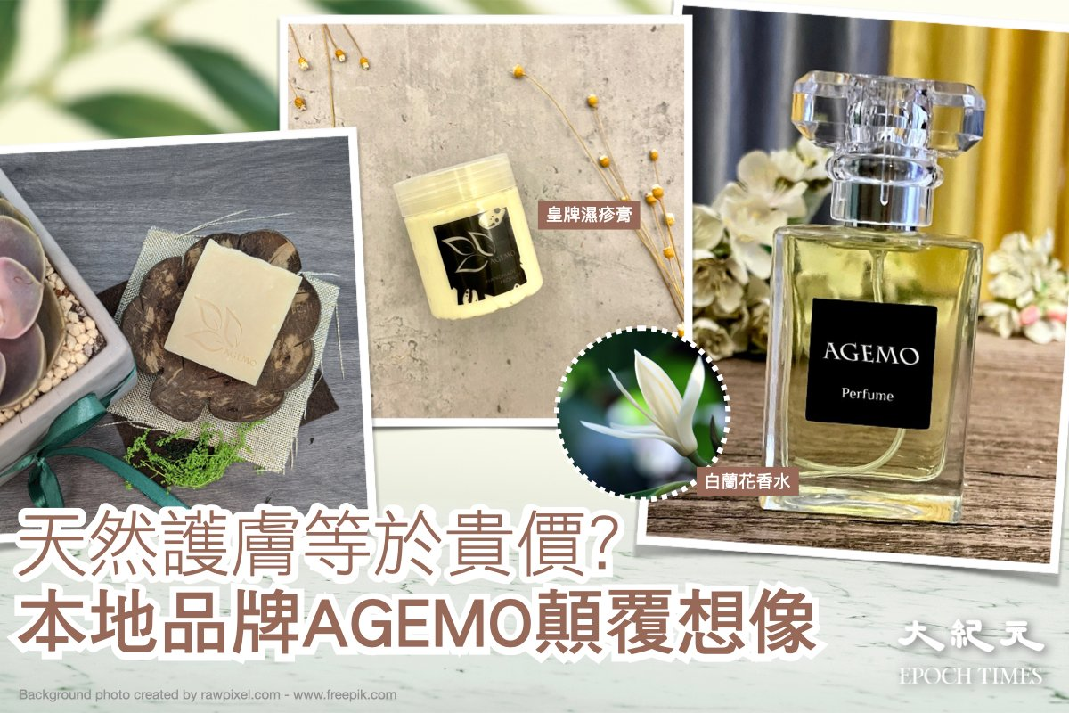 本地品牌AGEMO秉持著將天然手工護膚品以大眾化的價格的理念,受到一眾消費者的青睞。(大紀元製圖)