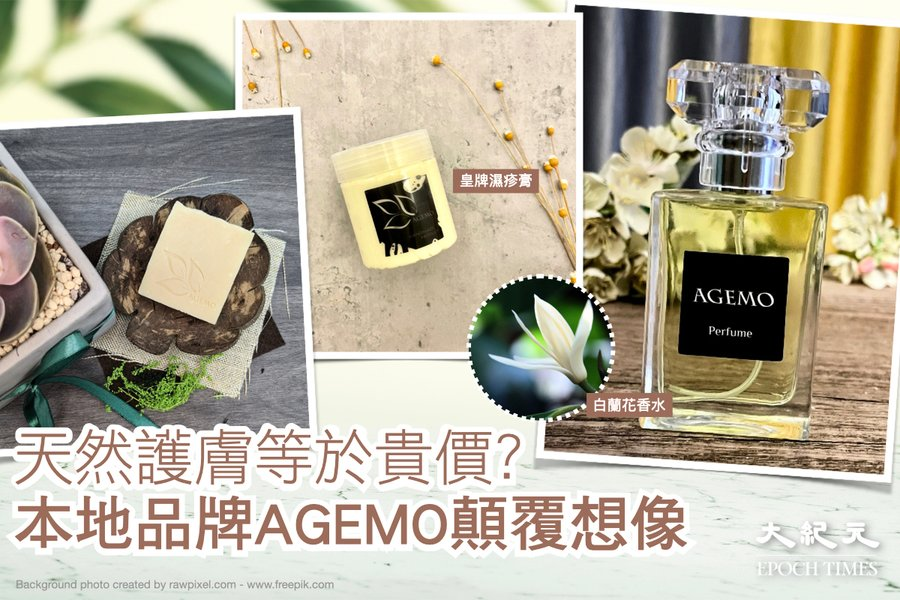 天然護膚等於貴價? 本地品牌AGEMO顛覆想像 主打白蘭花天然精油香水 港人最愛
