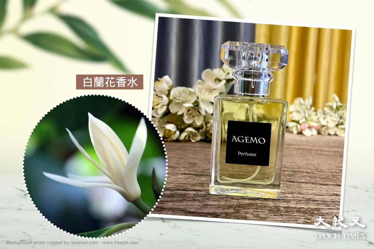 AGEMO的白蘭花香水,以後香港人一年四季都可以聞到親切的白蘭花味道了。(大紀元製圖)