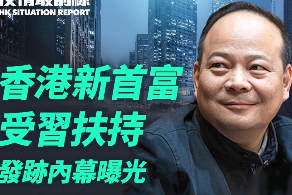 香港新首富成功的背後有習近平的影子。(大紀元製圖)