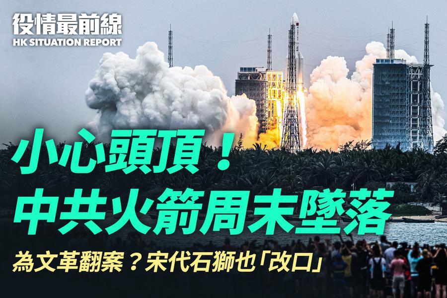 【5.8役情最前線】小心頭頂! 中共火箭周末墜落