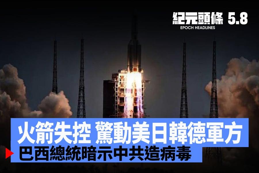 【5.8紀元頭條】火箭失控 驚動美日韓德軍方