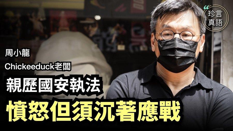 【珍言真語】周小龍:國安警察恐嚇流氓式執法