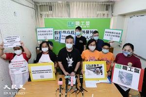 多個工會批評港府歧視外傭 要求公開道歉