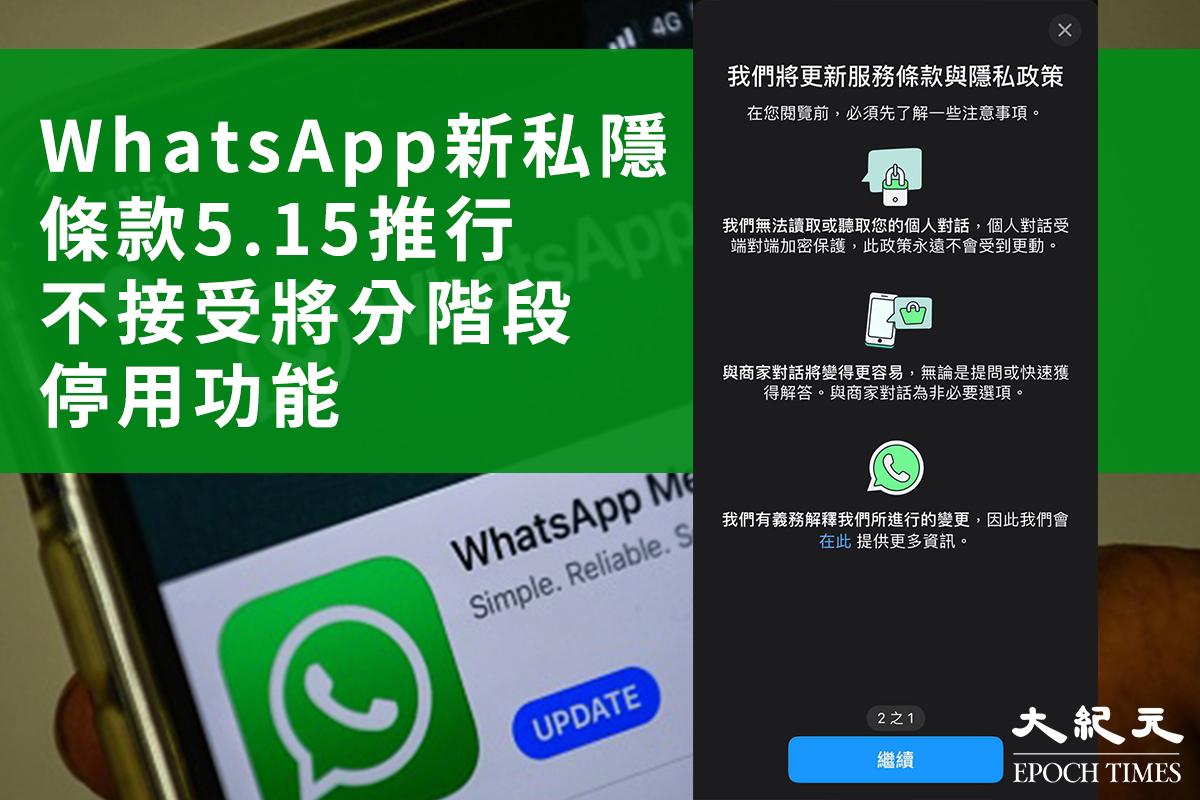 WhatsApp官網發佈聲明,指新私隱條款即將於5月15日生效,若用戶沒有接受新條款,其短訊、通話等功能將逐步被停用,但帳號不會被移除。(大紀元製圖)