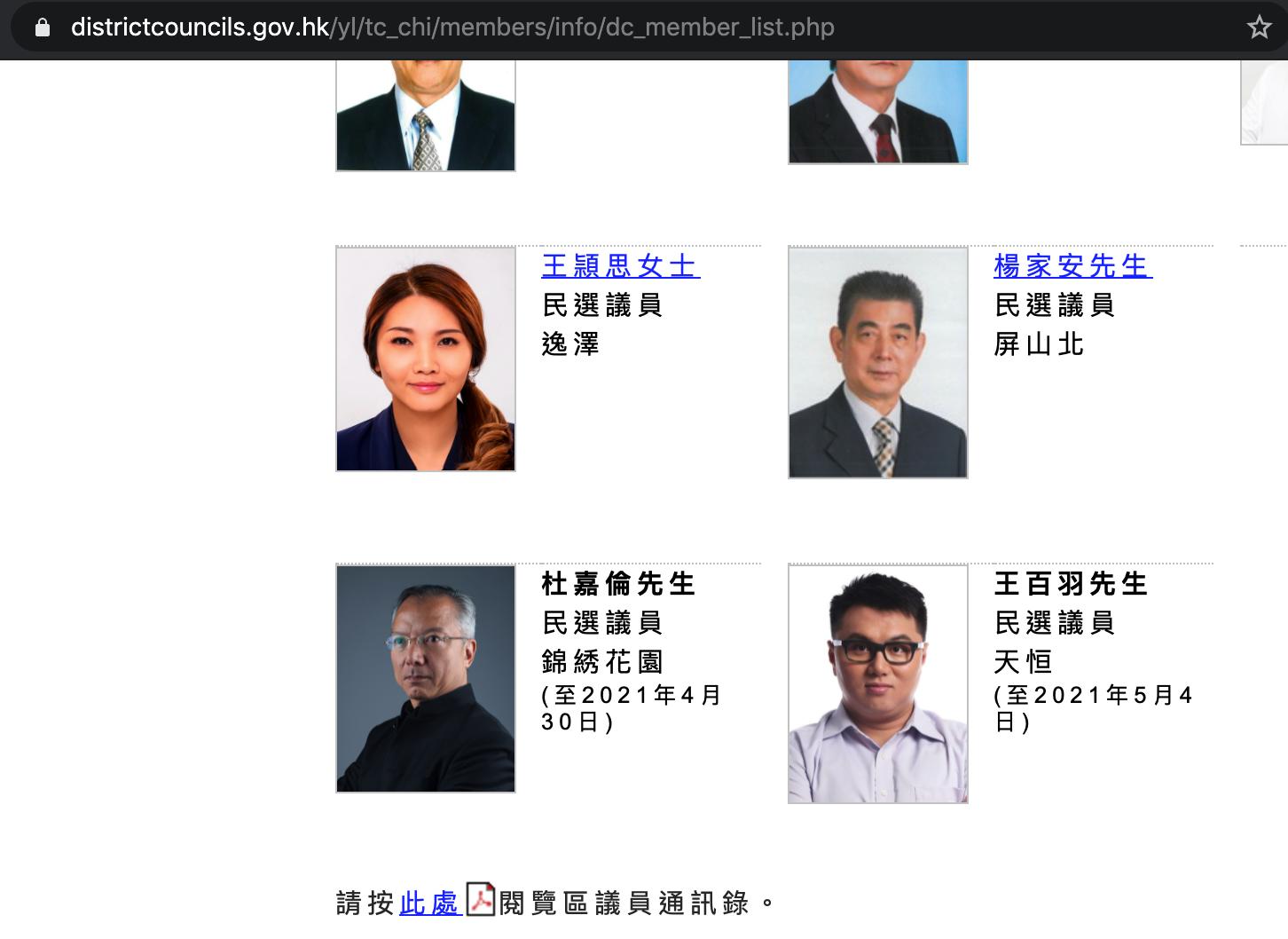 元朗區議會網頁顯示,元朗天恆區區議員王百羽任期早已於5月4日結束。(網頁截圖)