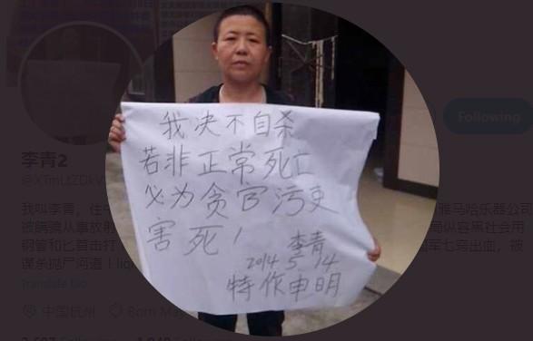 杭州人李青因工作期間中毒導致敗血病,丈夫戴國軍離遭奇死亡被抛尸滅跡並被强行火化。李青多次控告當地政府和公安包庇殺人凶手,而遭到瘋狂打壓。圖為維權人士李青。(推特截圖)