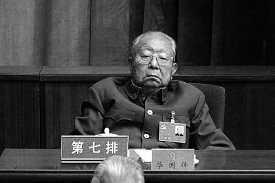 第七任中共黨魁華國鋒最後結局