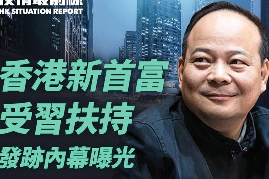 香港新首富背後有習近平影子