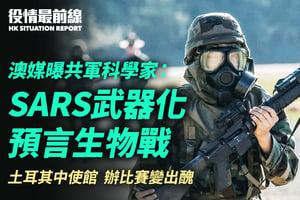 【5.10役情最前線】澳媒曝共軍科學家: SARS武器化 預言生物戰