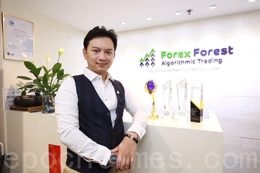 Forex Forest的創辦人Wayne。(曾蓮/大紀元)