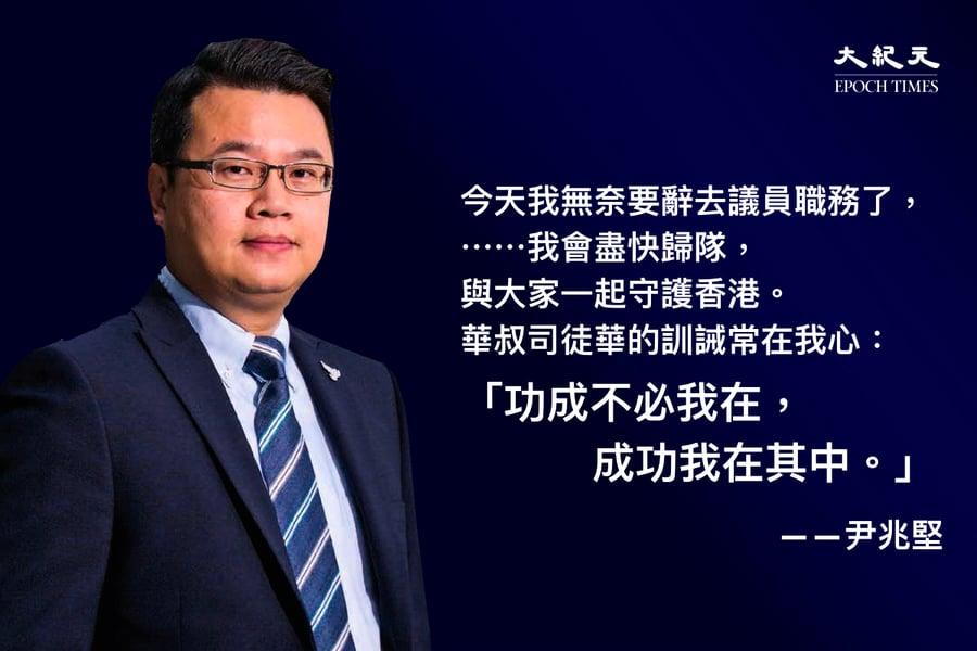 尹兆堅辭任區議員:功成不必我在 成功我在其中