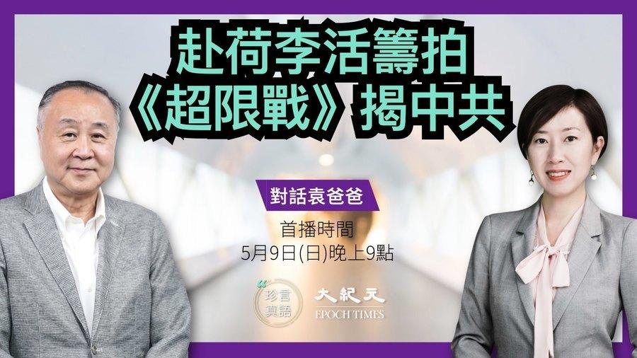 【珍言真語】袁弓夷:赴荷李活籌拍  《超限戰》揭中共