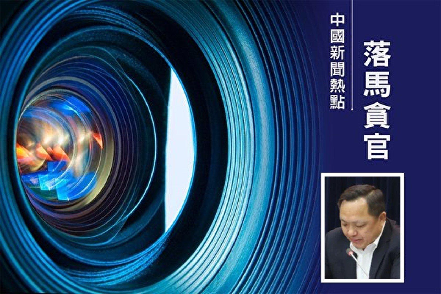 2021年5月9日,江西省政協副主席肖毅落馬。(大紀元合成圖片)